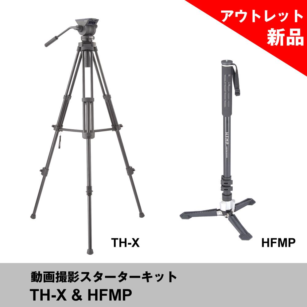 定番三脚システム 2020 国内送料無料 TH-X と自立一脚 HFMP がお得に手に入るスターターキット 色々な撮影にチャレンジしてみませんか? 動画撮影スターターキット Libec リーベック 三脚と一脚を使い分け