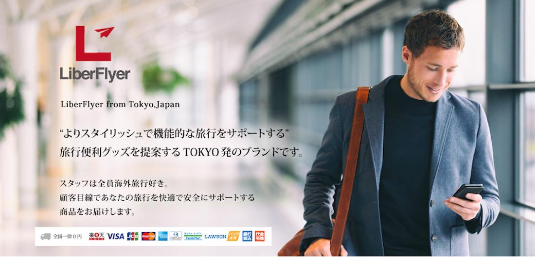 LiberFlyer(リバーフライヤー):TOKYO発のスタイリッシュなトラベルグッズを企画・販売