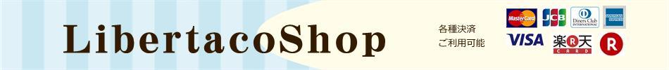 Libertaco Shop:数多くの商品を取り揃えております。