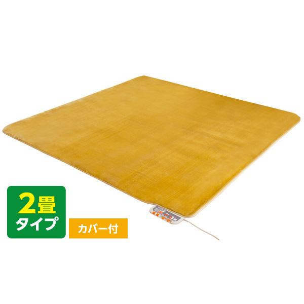 【送料無料】 ゼンケン ZENKEN 電気ホットカーペット2畳タイプ/カバー付 [ZC-21K] 電磁波99%カット 省電力 ECO