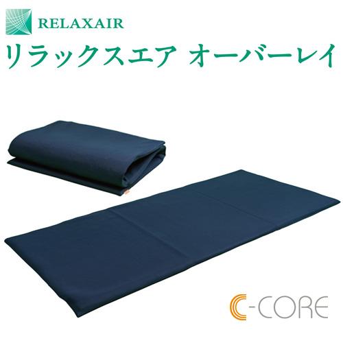 【送料無料】RELAXAIR リラックスエアオーバーレイ ECO エコ カビ、ダニの発生を抑制 体圧分散 優れた通気性 水洗いができるからいつも清潔♪