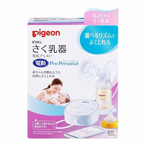 ピジョン Pigeon さく乳器 母乳アシスト 電動 Pro Personal プロパーソナル 選べるリズムでよくとれる 搾乳器 送料無料