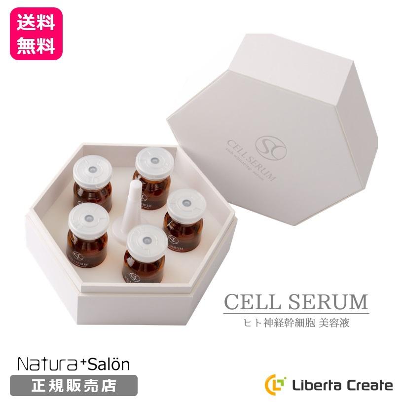 Nature ナトゥーラ 【 CELL SERUM 】 (5本入) エイジングケア 美容液 神経幹細胞培養液 脂肪幹細胞培養液 ヒト神経幹細胞 ヒト由来脂肪幹細胞