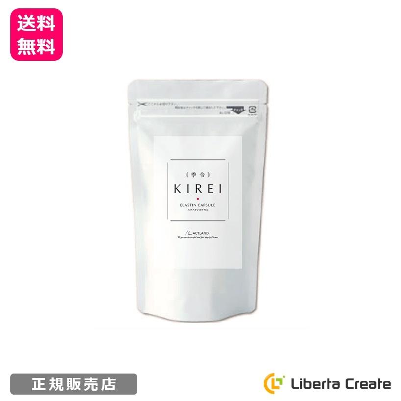 季令(KIREI) エラスチンカプセル 100粒 高純度エラスチン 100%天然由来 美肌3大成分 コラーゲン エラスチン ヒアルロン酸 を科学的なデータに基づき配合 エイジングケア スキンケア キレイ 無着色 カラメル色素・賦形剤・合成保存料・香料不使用 ソフトカプセル ACTLAND