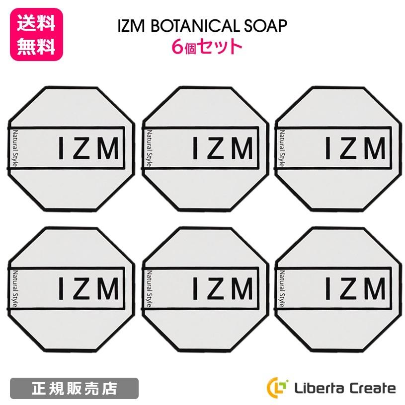【お得な6個セット】IZM BOTANICAL SOAP (ネット付き) イズム ボタニカルソープ 洗顔 大人から子供まで使える 無添加石鹸 無添加酵素 美容 肌質改善 肌荒れ予防 抗酸化物質 保湿 セラミド ターンオーバー促進  ギフト プレゼント:Liberta Create