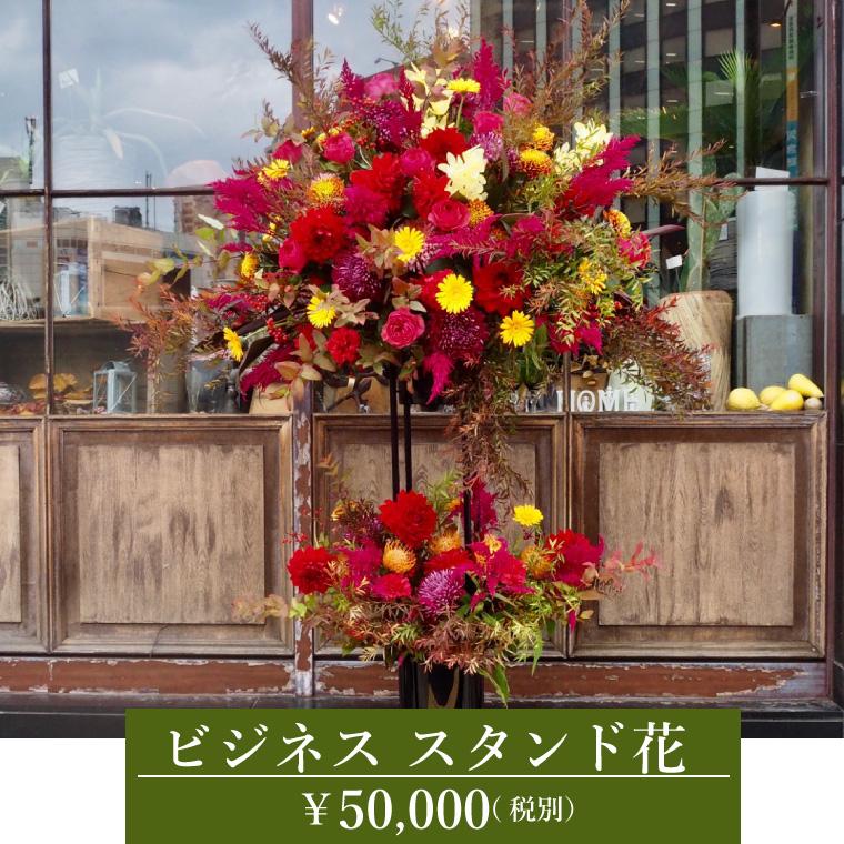 スタンド花 開店祝い 開業祝い 花 ビジネス スタンド花 2段 スタンダード 高さ220cmx幅110cmx奥行80cm 生花 フラワー バラ カーネーション ユリ 木札 無料