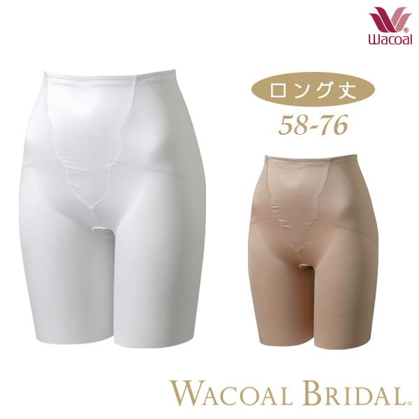 WACOAL BRIDAL ブライダルインナー ドレスアンダー サムシングニュー B AL完売しました。 〈9 13 10:59まで27%OFF〉ワコール 76サイズ ロング丈 m_b 58 70 GUA371 正規店 ガードル ブライダル 64