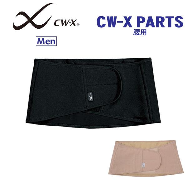 人気商品 Wacoal cwx cw-x PARTS加圧サポーター WAIST 腰 25%OFF ワコール CW-X 男性用 k__ 時間指定不可 LLサイズ パーツサポート ウエストガード腰用サポーター M L BCO003