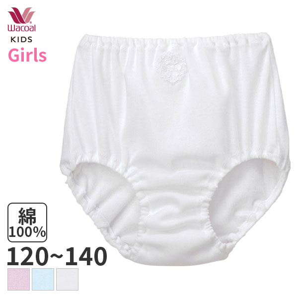 WACOAL KIDS なめらか触感 GIRLS B 18%OFF SALE開催中 ワコールキッズ ガールズ スタンダード 130 ショーツ m_b 商舗 140サイズ 120 ノーマル CAX104