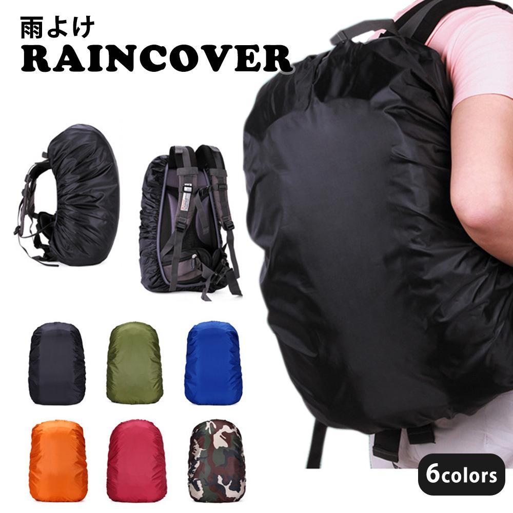 レインカバー 雨 雨よけ レイン カバー 売り出し リュックカバー 雨対策 今だけスーパーセール限定 濡れ防止 バックパックカバー かばん RAINCOVER 30-40L用