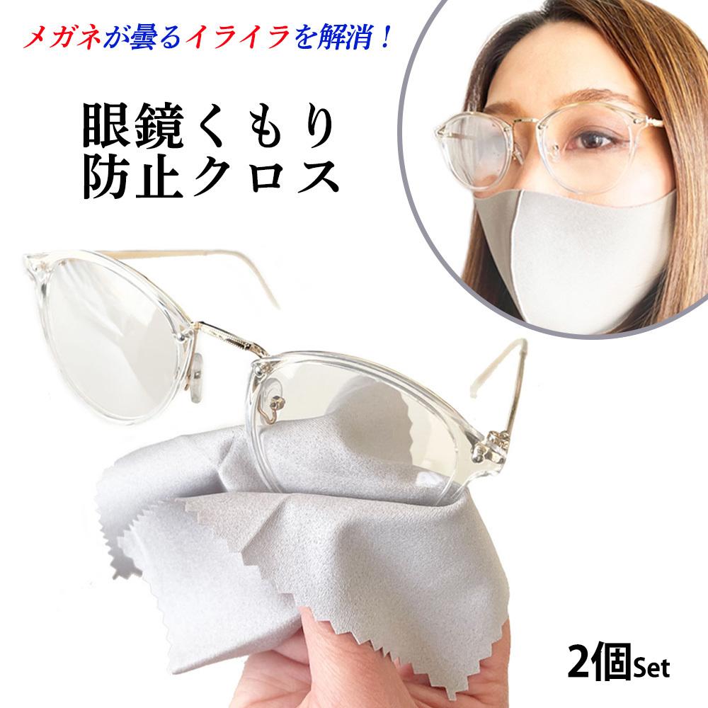 最大24時間曇りを防止 眼鏡くもり防止クロス 2個セット めがね スッキリ 売買 曇り防止 レンズ 拭くだけ 曇り クリーナー チャック付き スーパーSALE12%OFF メガネ くもり止め くもり めがね拭き 防止 メガネくもり止め くもり防止 クロス ファクトリーアウトレット コンパクト 眼鏡クロス 視界スッキリ レンズクロス レンズクリーナー 眼鏡 曇り止め 繰り返し使える