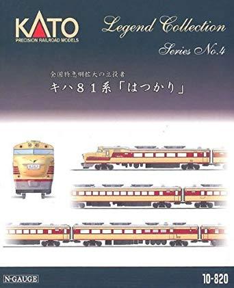 【中古】KATO 10-820 キハ81系「はつかり」9両セット