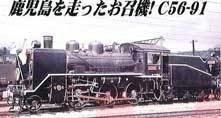 【中古】マイクロエース Nゲージ C56-91 吉松機関区・お召指定機 A6307 鉄道模型 蒸気機関車