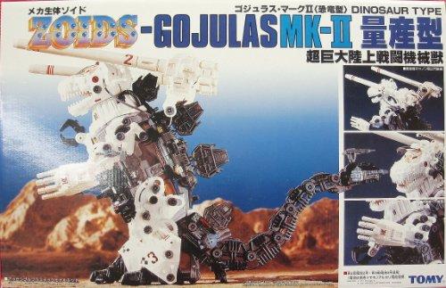 【中古】メカ生体ゾイド ゴジュラス・マーク 恐竜型