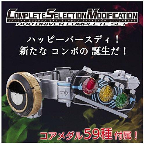 【中古】COMPLETE SELECTION MODIFICATION OOO DRIVER COMPLETE SET (CSMオーズドライバーコンプリートセット)