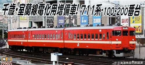 【中古】マイクロエース Nゲージ 711系100番台 新塗装 シングルアームパンタ 3両セット A3875 鉄道模型 電車