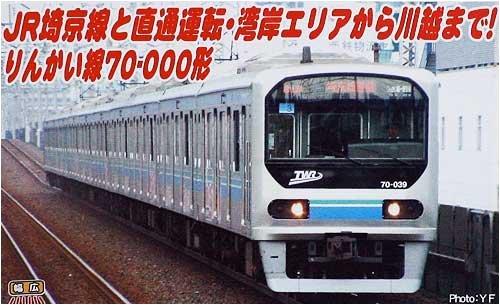 【中古】マイクロエース Nゲージ 東京臨海高速鉄道りんかい線 70-000形 基本6両セット A3881 鉄道模型 電車
