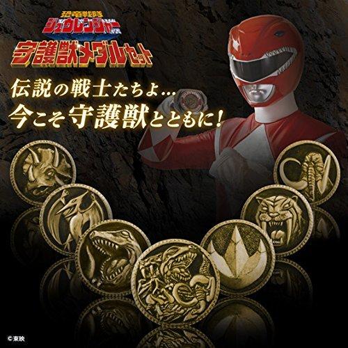 【中古】恐竜戦隊ジュウレンジャー 守護獣メダルセット