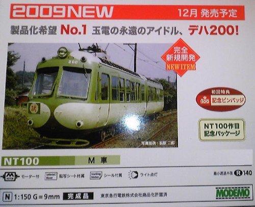 【中古】Nゲージ NT100 東急 たまでん デハ200形