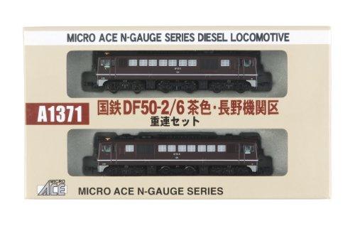 【中古】マイクロエース Nゲージ DF50-2・6 茶色 長野機関区 重連セット A1371 鉄道模型 ディーゼル機関車