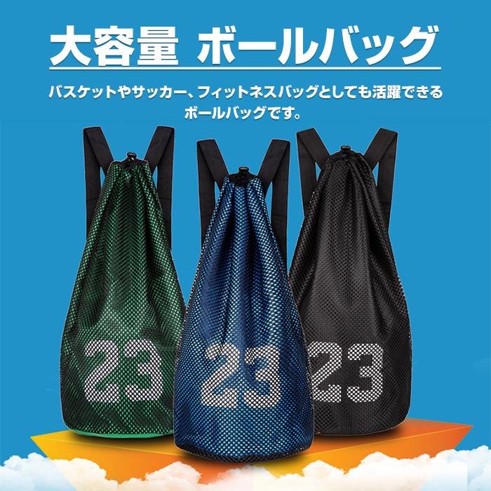 大容量ボールバッグ バスケット サッカー バレー メッシュ スポーツパック ビーチバッグ ショッピングバッグ 訓練用リュック 大容量 軽量 ◇FAM-BXB0001