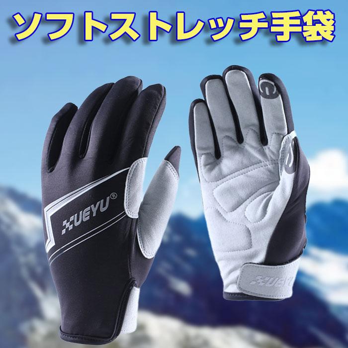 ソフトストレッチ手袋 防風 防寒 滑り止め 耐久性 S M L◇FAM-SAN-016