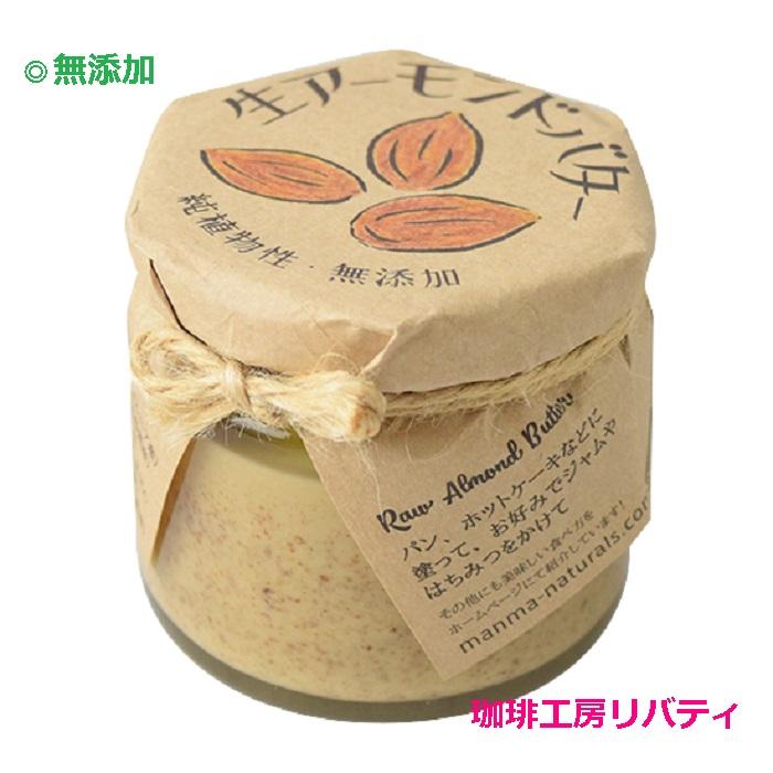 動物性原料不使用 定価の67%OFF 安心素材のアーモンドバター アーモンドの香ばしさとコクが楽しめます manma naturals 生アーモンドバター メール便不可 120g テレビで話題