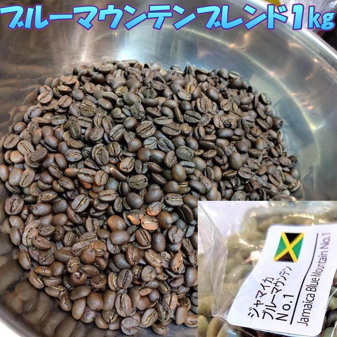 ブルーマウンテンブレンドたっぷり1キロ 約100杯分 \送料無料 ブルーマウンテンブレンド1キロ 豆でも粉でも可 大幅値下げランキング 珈琲豆 COFFEE コーヒー豆 迅速な対応で商品をお届け致します coffeebeans