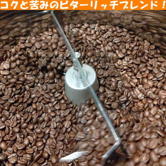 コクと苦みをお楽しみください \送料無料 ビターリッチブレンド100グラム×4袋 大規模セール 豆でも粉でも可 コーヒー豆 COFFEE 新商品 自家焙煎 珈琲豆 ブレンドコーヒー ビター