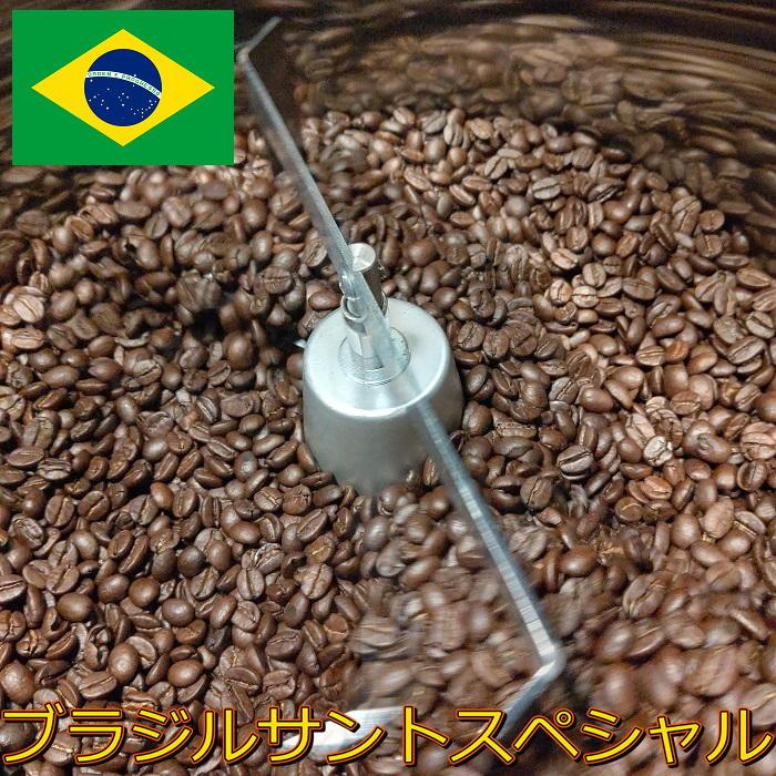 ワンランク上の味わいに \送料無料 メール便発送 ブラジルサントスペシャルコーヒー豆300グラム 正規品スーパーSALE×店内全品キャンペーン 大幅にプライスダウン 豆でも粉でも可 コーヒー豆 珈琲豆 自家焙煎 coffee