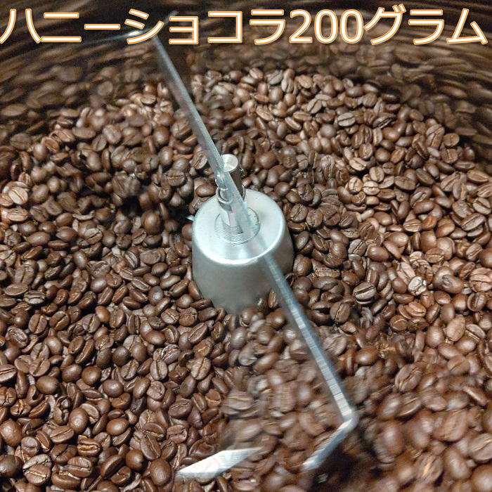 チョコレートの様な とても甘味を感じるコーヒー \送料無料 メール便発送 ハニーショコラ 超目玉 受注後焙煎 自家焙煎 珈琲豆 海外限定 コーヒー豆 200グラム