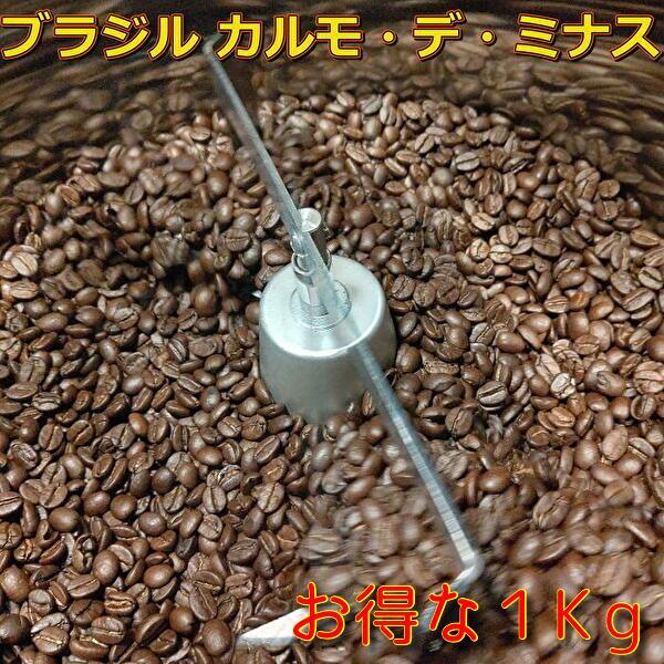 ブラジル産シングルオリジンコーヒー コーヒー コーヒー豆 カルモ 送料無料新品 デ コーヒー豆1kg ミナス スペシャリティコーヒー ブラジルコーヒー豆 店内限界値引き中&セルフラッピング無料 珈琲豆
