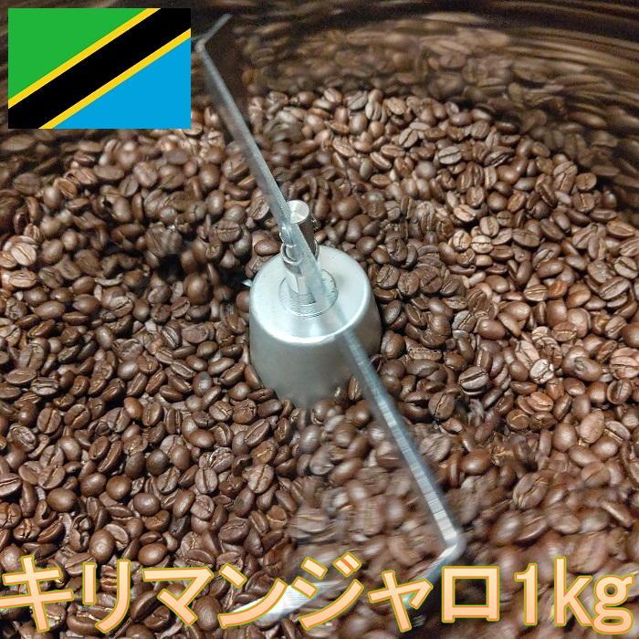 香り際立つ \送料無料 コーヒー豆 焙煎人珈琲豆也 の 数量限定アウトレット最安価格 販売実績No.1 コーヒー タンザニア キリマンジャロ 豆でも粉でも可 1キロ