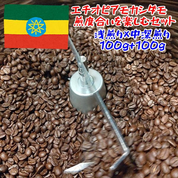 コーヒー豆の焙煎度合いの違いを倒しむセット 1000円ポッキリ 送料無料 買い回り エチオピア 賜物 モカシダモ 浅煎り×中深煎りセット 日本製 各100g コーヒー 合計200グラム 飲み比べ 珈琲豆 お試し 福袋 コーヒー豆