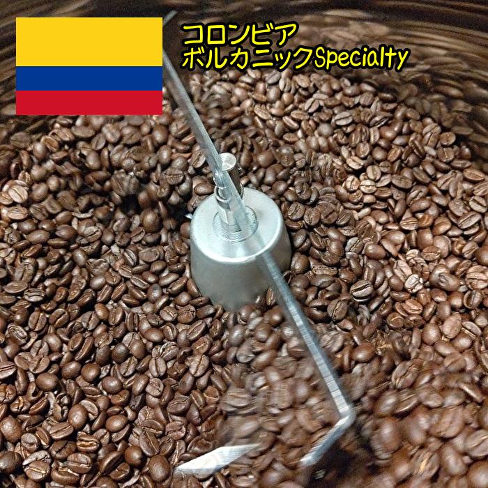 リーズナブルで高品質なスペシャリティーコーヒーです コーヒー コーヒー豆 倉 コロンビア ボルカニック スペシャリティーコーヒー 豆でも粉でも可 珈琲豆 自家焙煎 低価格化 Specialty200グラム