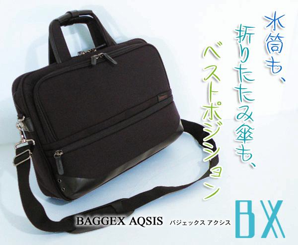 BAGGEX バジェックスビジネスブリーフシングル PC対応 送料無料