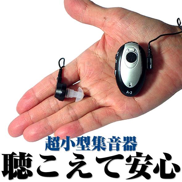 【送料無料】 高低周波数を選べる集音器 「聴こえて安心」【マラソン201407_送料込み】