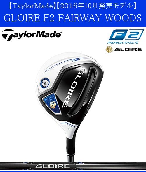 テーラーメイド ゴルフ クラブ フェアウェイウッド【TaylorMade】GLOIRE F2 FAIRWAY WOODSテーラーメイド グローレ エフツー フェアウェイウッドSHAFT:GL6600付属品:専用ヘッドカバー送料無料