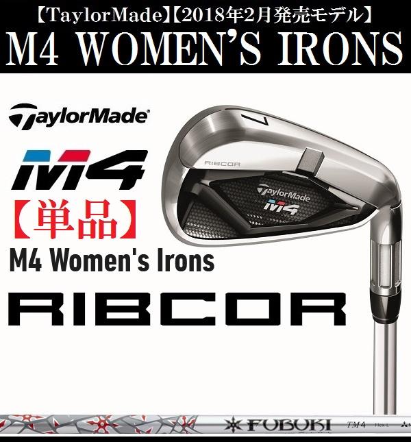 テーラーメイド レディース ゴルフ クラブ アイアン【TaylorMade】M4 WOMEN'S IRONS 単品テーラーメイド エムフォー ウィメンズ アイアンSHAFT:FUBUKI TM4単品内容:#5,#6,AW2018