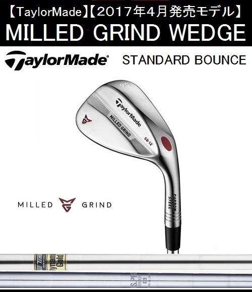 テーラーメイド ゴルフ クラブ メンズ ウェッジ【TaylorMade】MILLED GRIND WEDGE LBテーラーメイド ミルドグラインド ウエッジSHAFT:Dynamic GoldSHAFT:N.S.PRO 950GHバンス:LOW BOUNCE