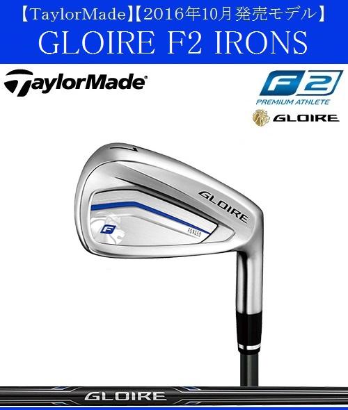 テーラーメイド ゴルフ クラブ アイアン【TaylorMade】GLOIRE F2 IRONSテーラーメイド グローレ エフツー アイアンセット内容:5本セット(#6-#9,PW)SHAFT:GL6600送料無料