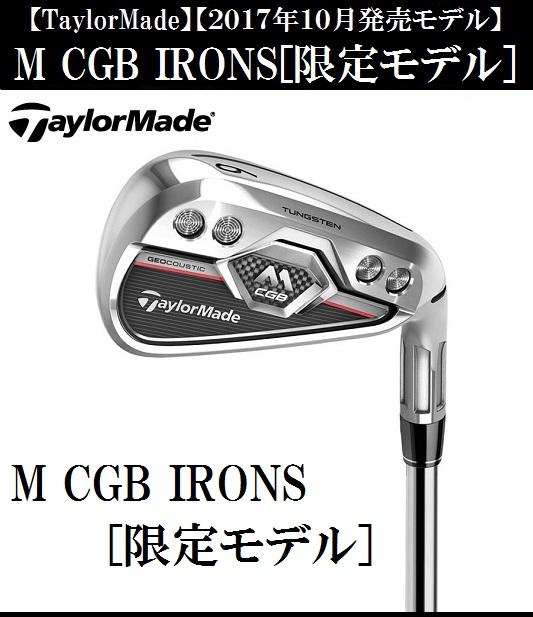 テーラーメイド ゴルフ クラブ メンズ アイアン 限定【TaylorMade】M CGB IRONS [限定モデル]セット内容:5I-9I.PW(6本セット)SHAFT:N.S.PRO 840送料無料限定モデル