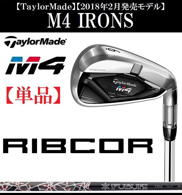 テーラーメイド ゴルフ クラブ メンズ アイアン 単品【TaylorMade】M4 IRONS 単品テーラーメイド エムフォー アイアン単品:4I,AW,SWSHAFT:FUBUKI TM6日本仕様