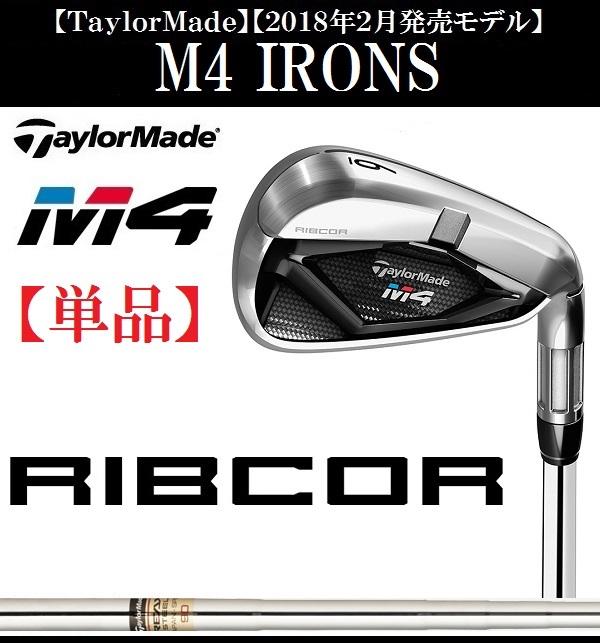 テーラーメイド ゴルフ クラブ メンズ アイアン 単品【TaylorMade】M4 IRONS 単品テーラーメイド エムフォー アイアン単品:4I,AW,SWSHAFT:REAX90 JP日本仕様