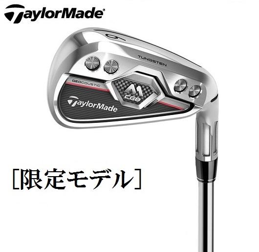 テーラーメイド ゴルフ クラブ メンズ アイアン 限定【TaylorMade】M CGB IRONS [限定モデル]セット内容:5I-9I.PW(6本セット)SHAFT:N.S.PRO 840送料無料限定モデルラッキーシール対応