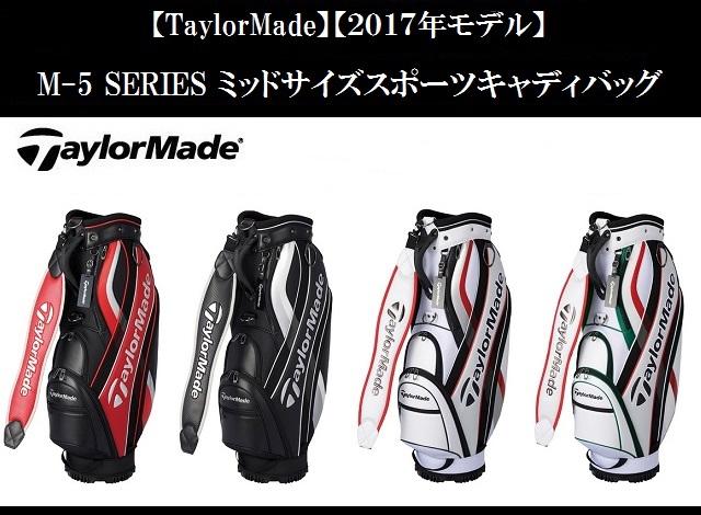 【TaylorMade】ミッドサイズスポーツカートバッグカラー:ブラック/レッドカラー:ブラック/シルバーカラー:ホワイト/ブラックカラー:ホワイト/グリーン沖縄県/離島への発送は、別途2,160円送料を請求時に加算させて頂きます。予めご了承ください。