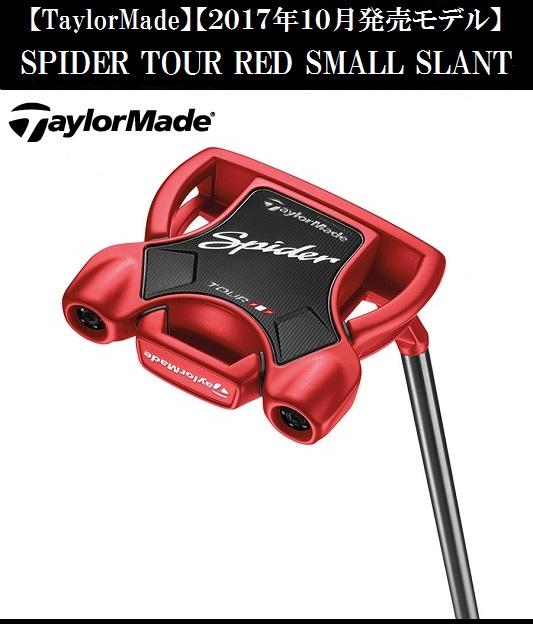 テーラーメイド ゴルフ クラブ パター【TaylorMade】SPIDER TOUR RED SMALL SLANTテーラーメイド スパイダー ツアー レッド スモール スラント 長さ:33インチ/34インチ付属品:専用ヘッドカバー送料無料