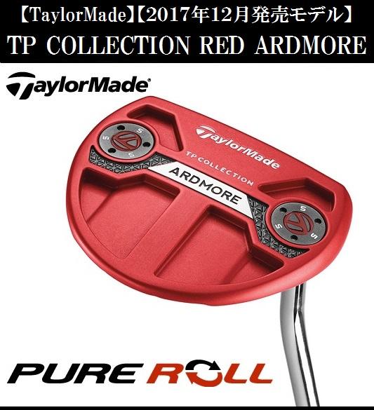 テーラーメイド ゴルフ クラブ パター【TaylorMade】TP COLLECTION RED ARDMOREテーラーメイド TP コレクション レッド アードモア長さ:33インチ/34インチシャフト(ホーゼルタイプ):シングルベンド付属品:専用ヘッドカバー