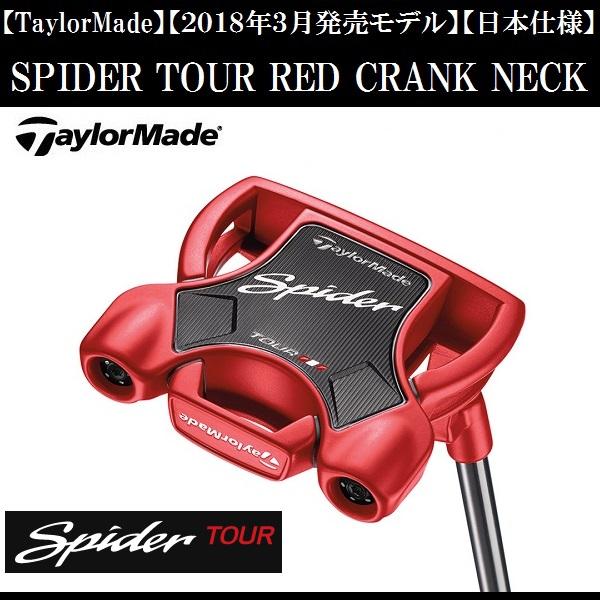 テーラーメイド ゴルフ クラブ パター【TaylorMade】SPIDER TOUR RED CRANK NECKテーラーメイド スパイダー ツアー レッド クランク ネック長さ:33インチ/34インチシャフト(ホーゼルタイプ):クランクネック付属品:専用ヘッドカバー送料無料