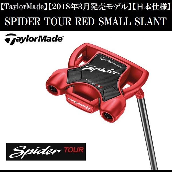 テーラーメイド ゴルフ クラブ パター【TaylorMade】SPIDER TOUR RED SMALL SLANTテーラーメイド スパイダー ツアー レッド スモール スラント長さ:33インチ/34インチシャフト:スモール スラント付属品:専用ヘッドカバー送料無料